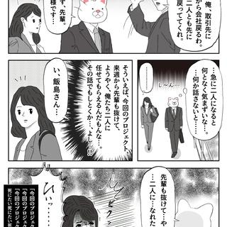 会社員 玖島川の日常 195(+ご報告)