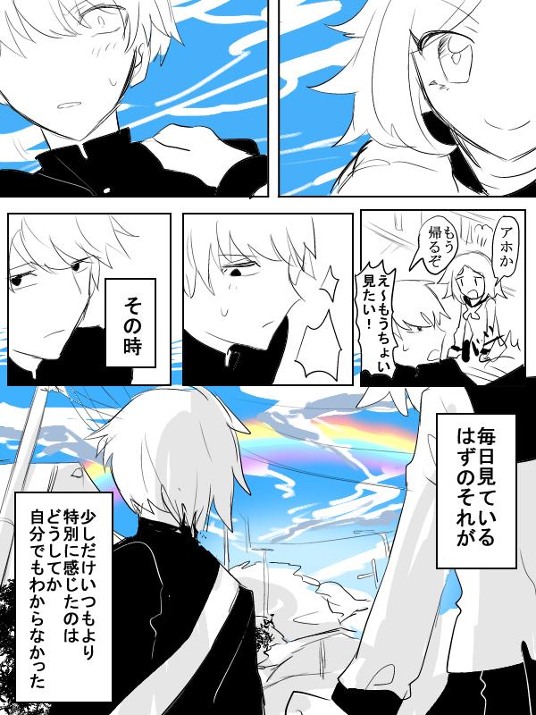 【虹の話】