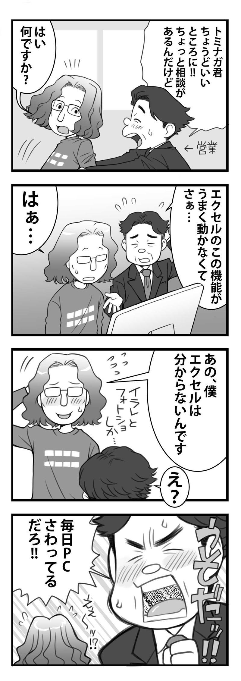 〜うそつき〜