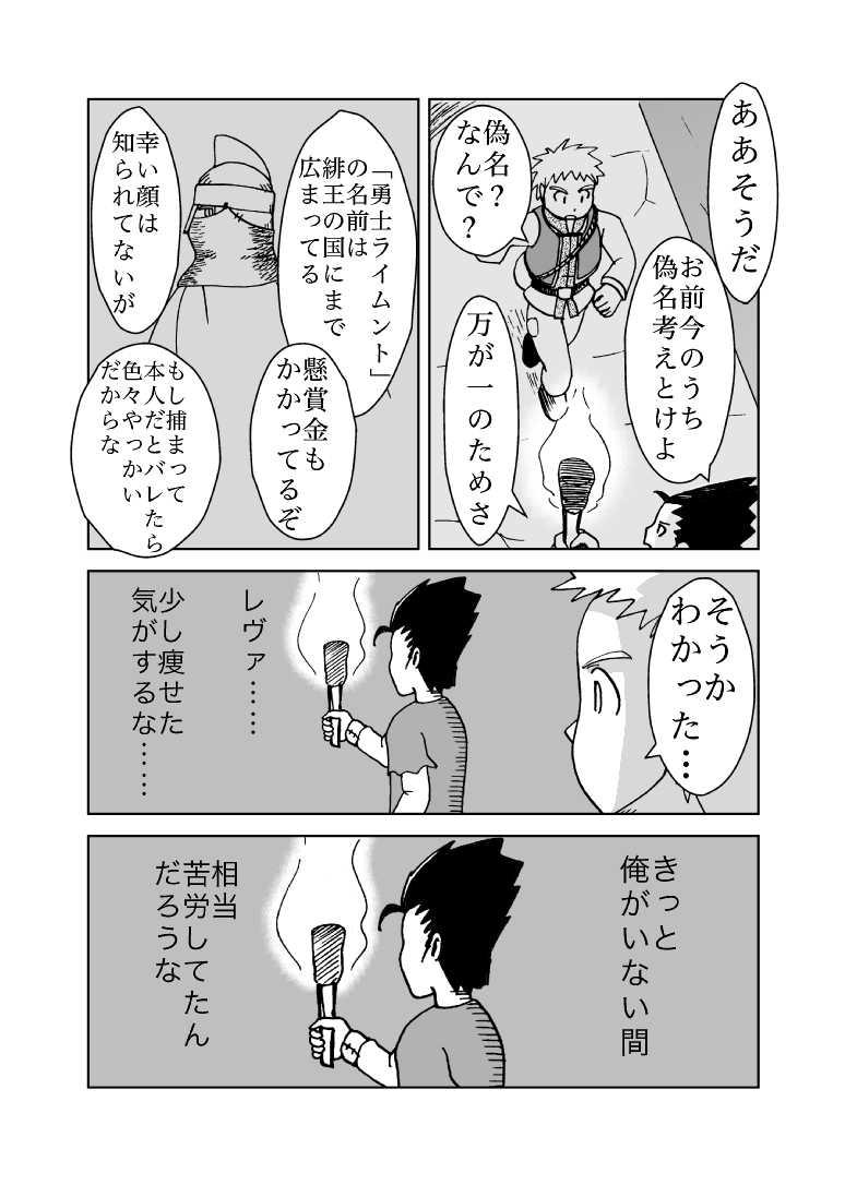 カサンドラ27話