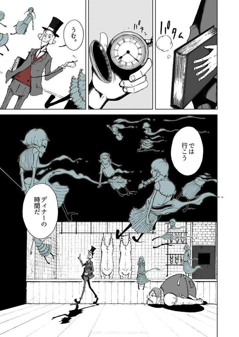 デッドマンズ・コントラクト -3-