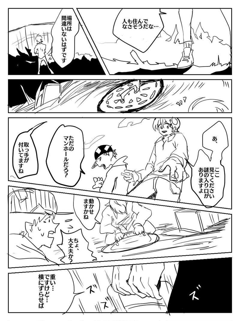 NO>6 扉