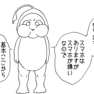 多分魔法少年ギャリー・カッターの日常Episode84