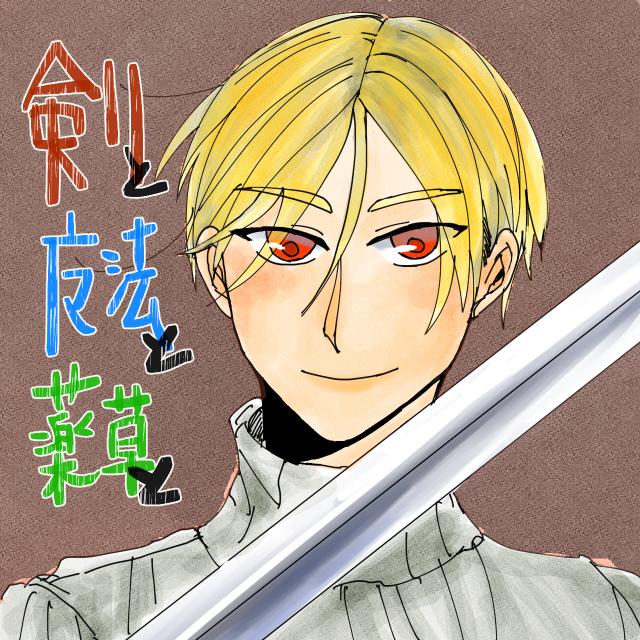 剣と魔法と薬草と【BL】