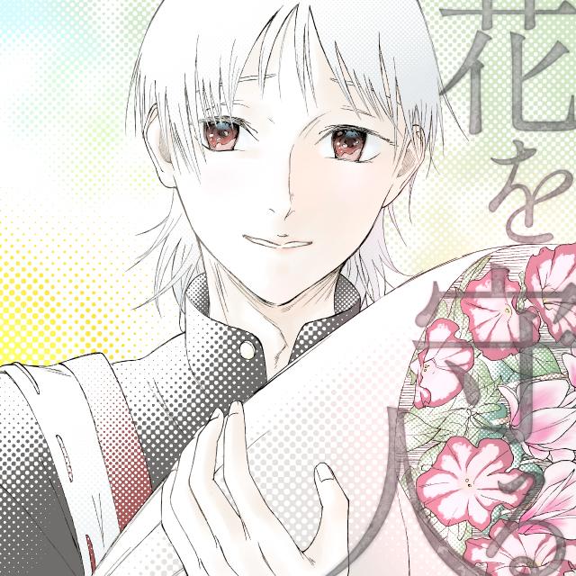 花を守る人