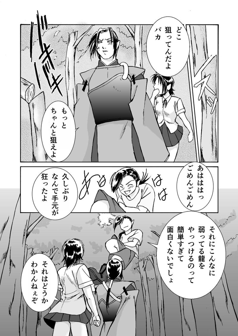 青の幻獣 第七話