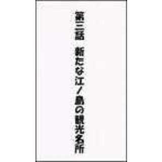 第三話 「新たな江ノ島の観光名所」