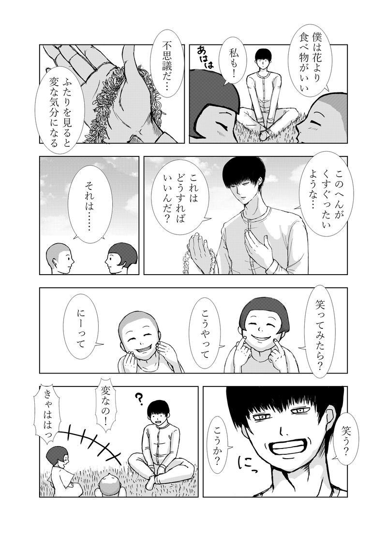 第16話(最終話)前編