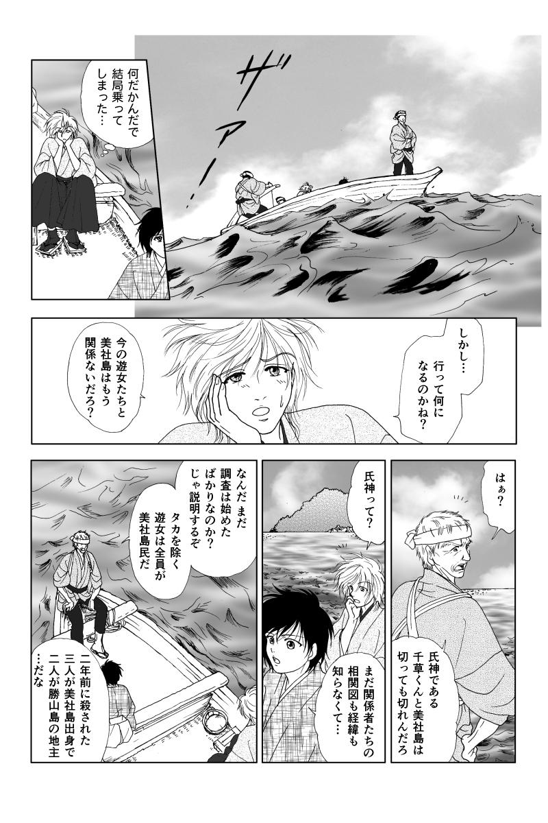 第八幕「美社島へ」