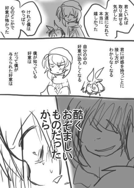 122話・らくがき漫画