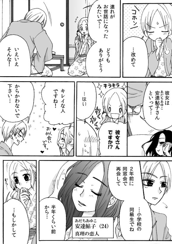 第4章 part2 隠れ家温泉宿の事件簿