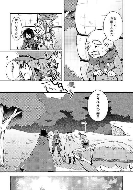 episode08 『風神の森 −前編−』