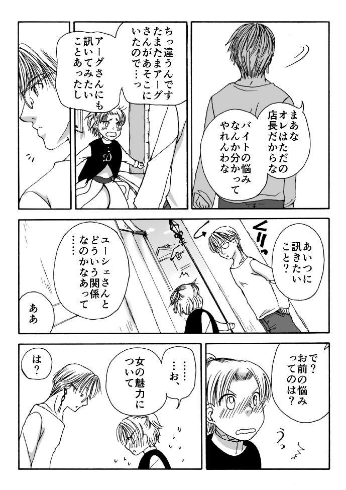 6話「日常風景①」