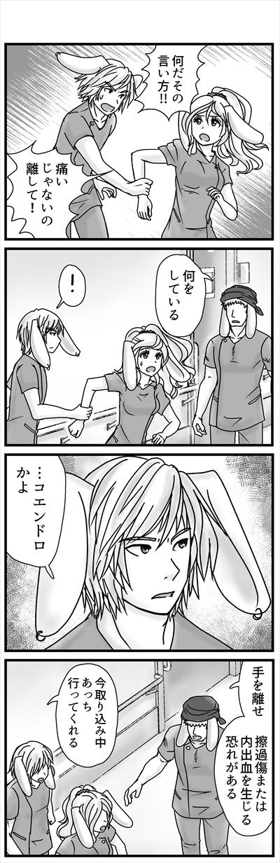「メメント・モリ」episode2①