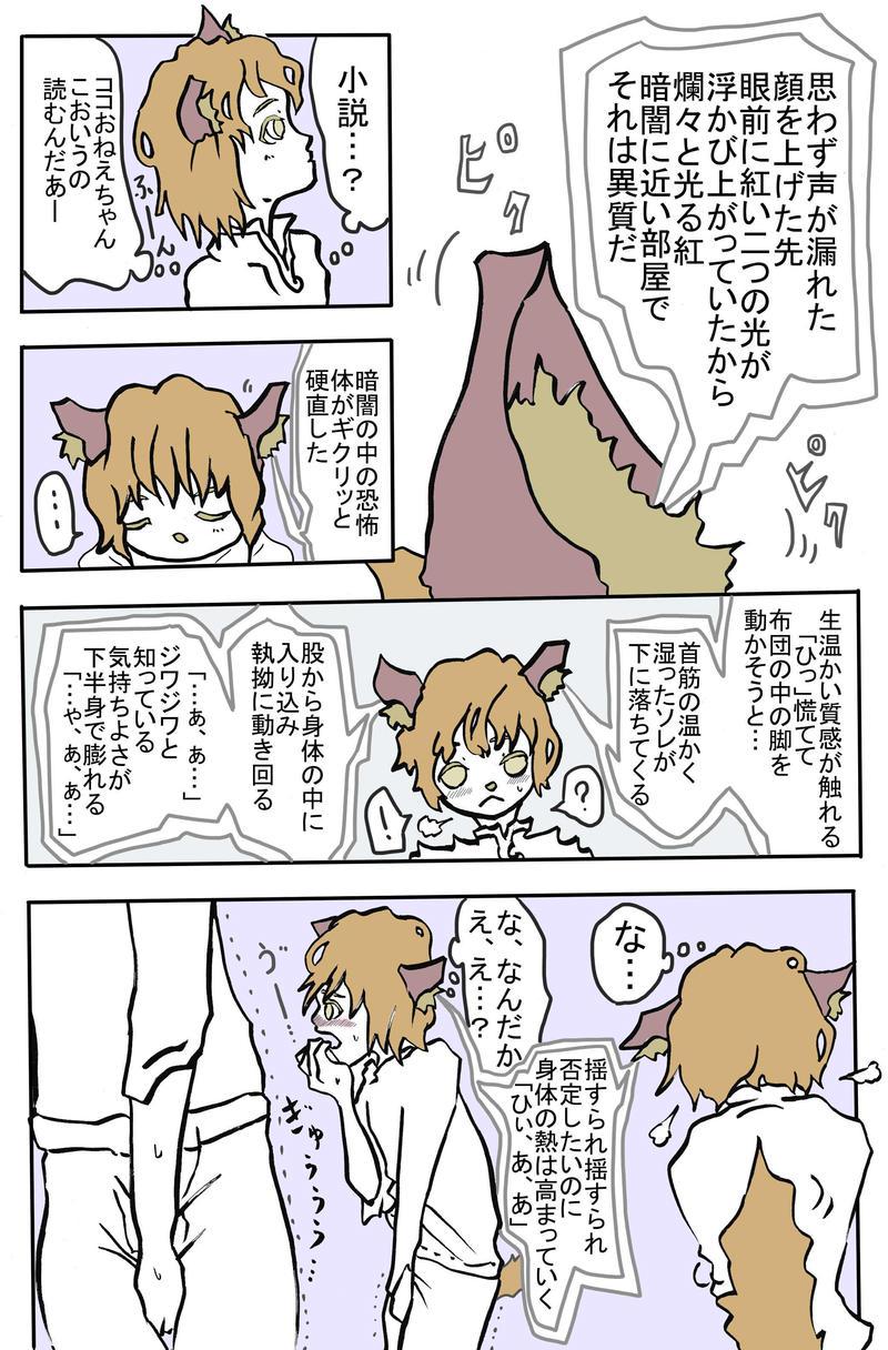 #11 『わんおね!』