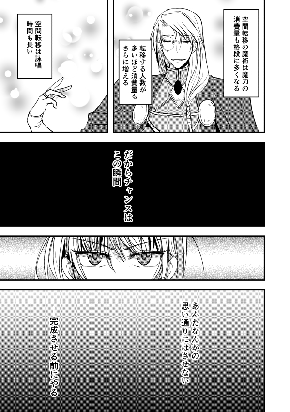 第41話~後編~/ChapterⅢ完結