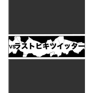 ラストヒキツイッタ−80