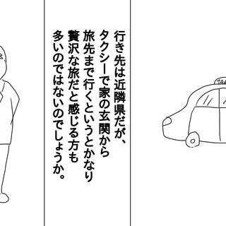 episode23_タクシー