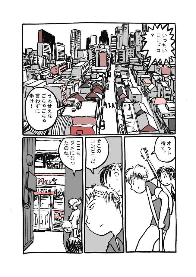 一話目「新宿へ」