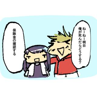 4コマ漫画「カップル」