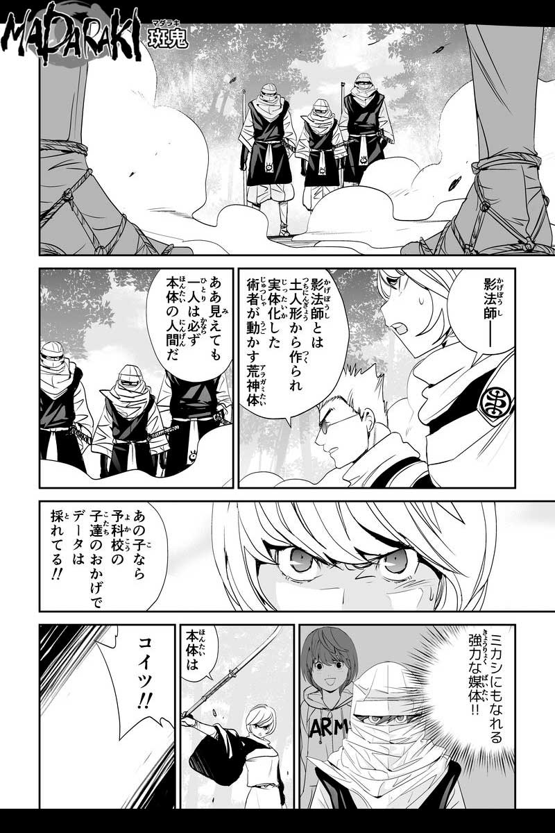 MADARAKI -斑鬼- #67 斎(1)