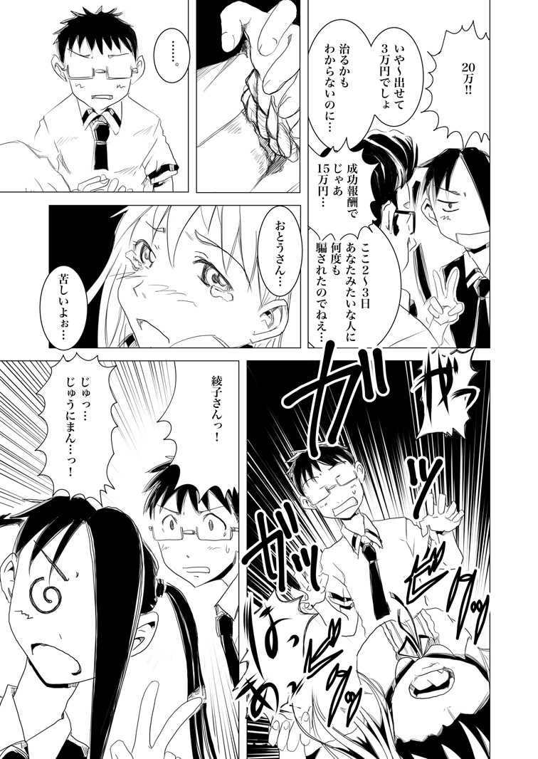 綾子さんと小さな女の子