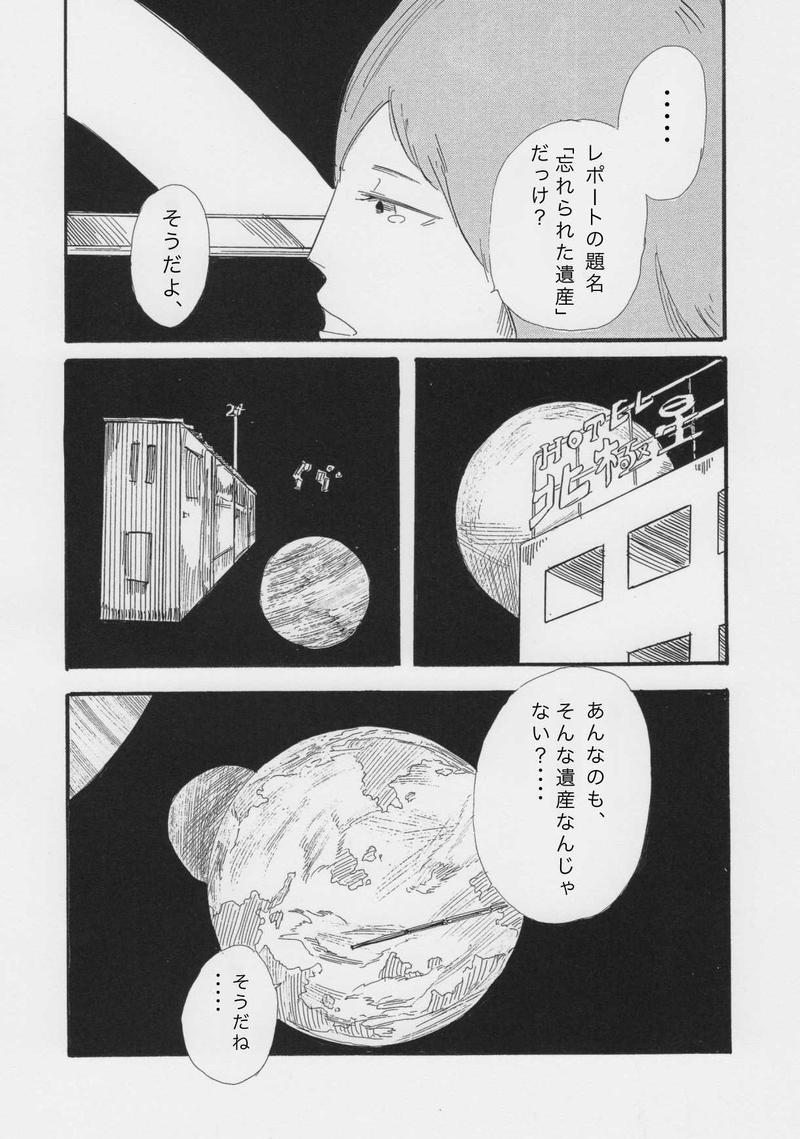 「飽和旅行」