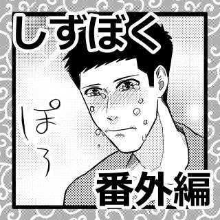 【番外編】バレンタイン2018