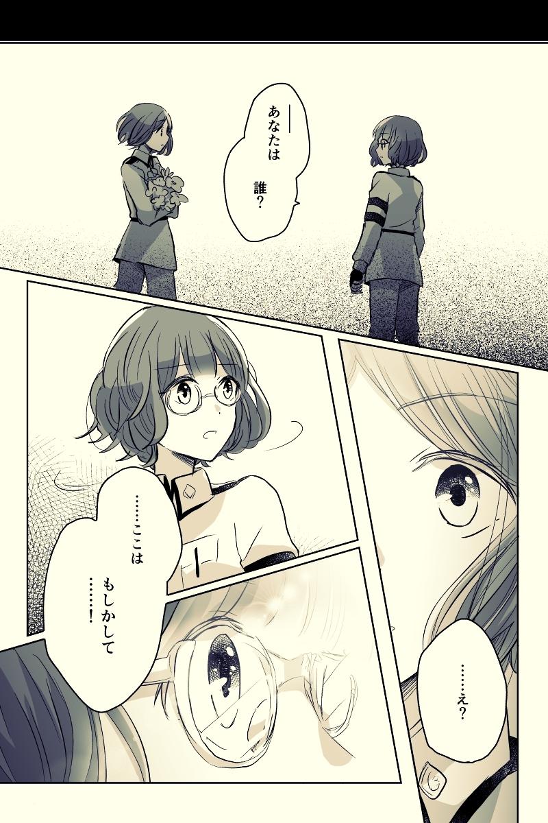 Episode-6 滅び、芽吹く -1-