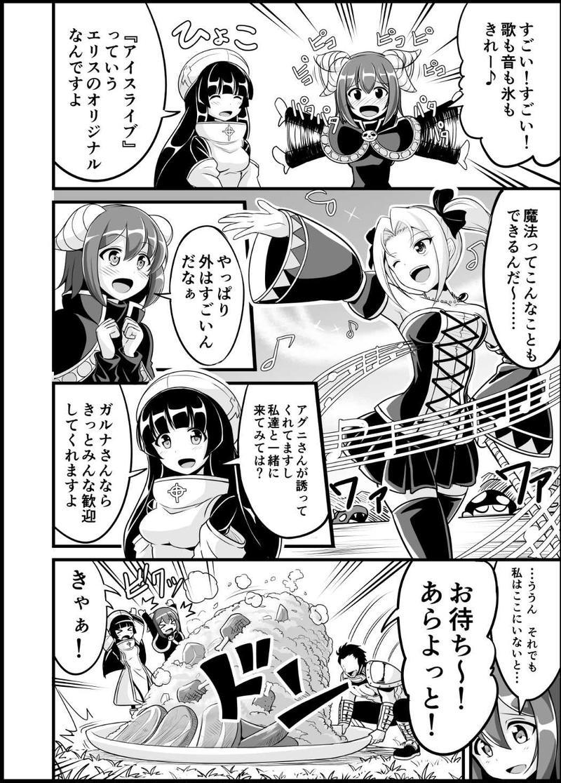 勇者と魔王のアフター4