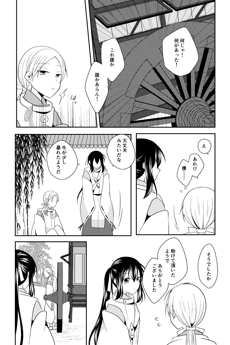 弐話 呪禁師は京に夢を見る(中編)