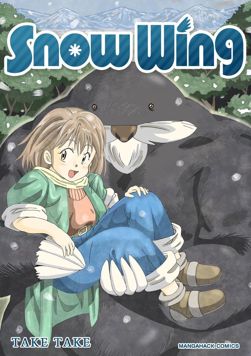 漫画[Snow Wing]電子書籍で配信します。