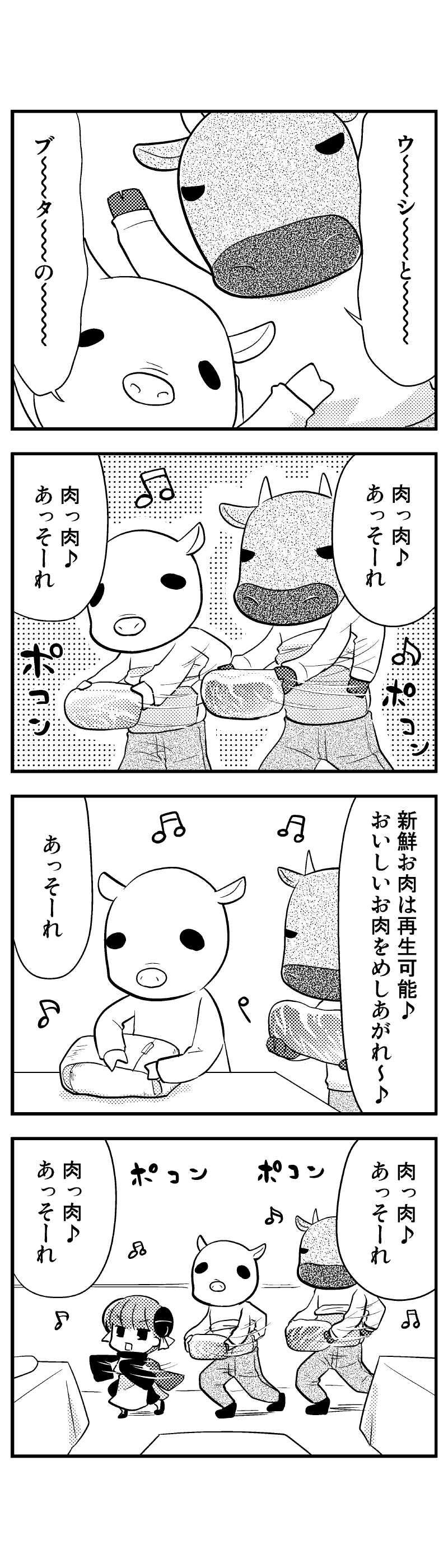 013 豚肉牛肉