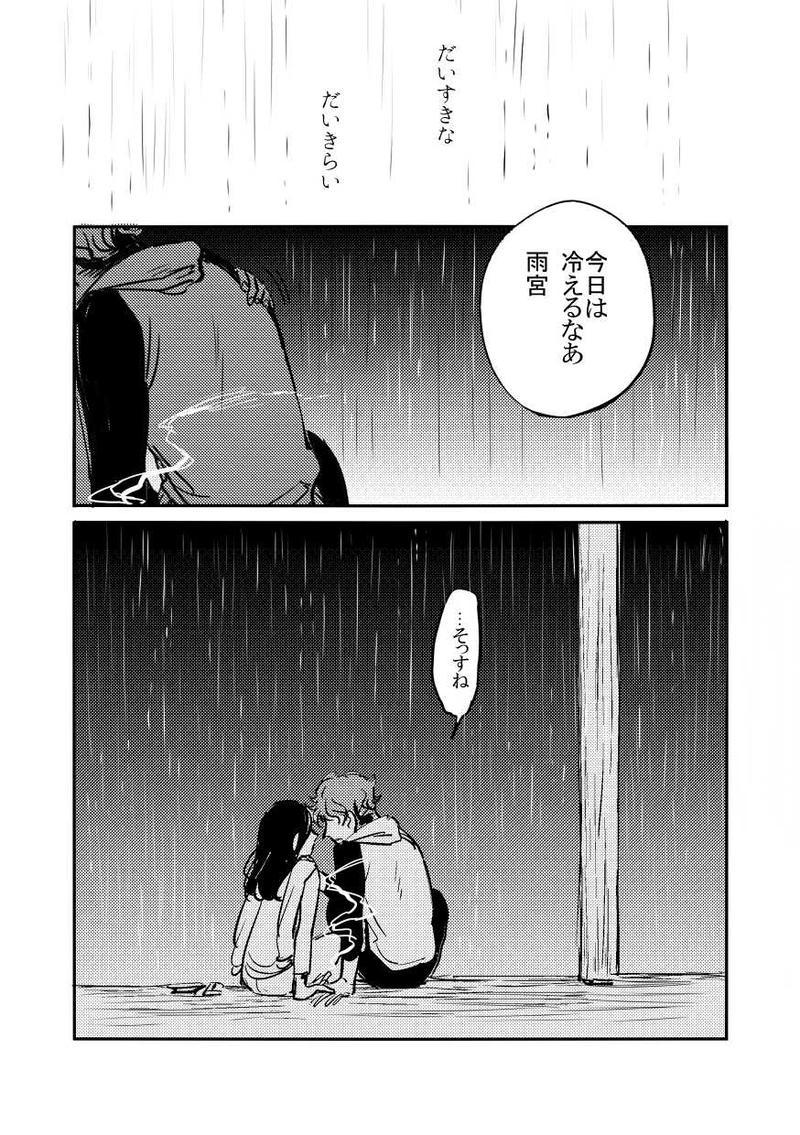 『秋時雨』コガシロウ