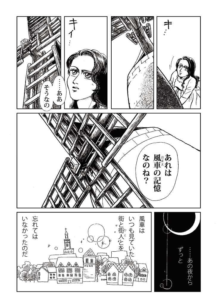 夢見の風車