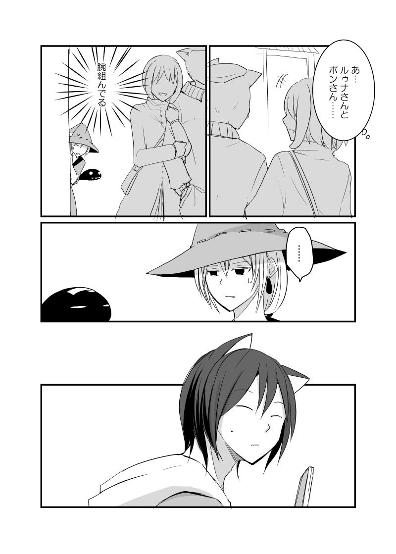 かれまじょ(番外編)