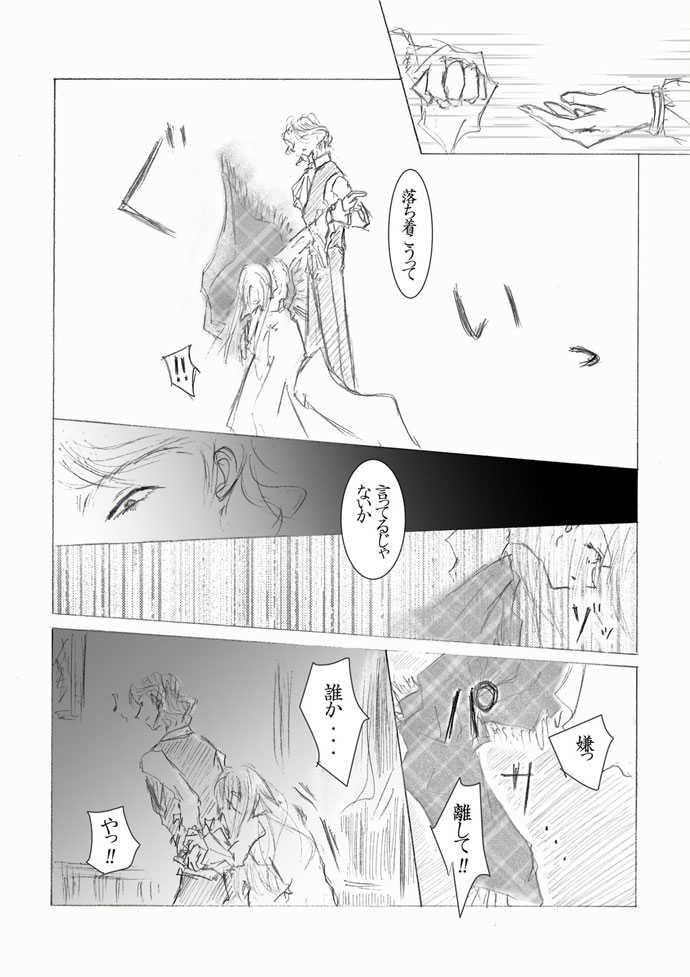 8話 中編