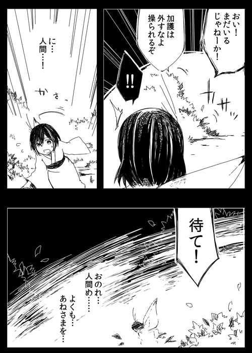 No.20「蝶妖Ⅰ」