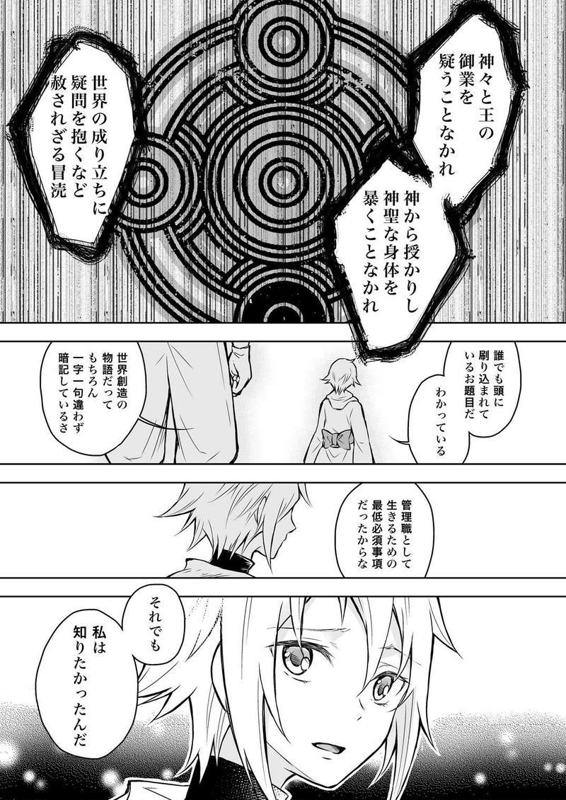 永遠に続け 4(後)