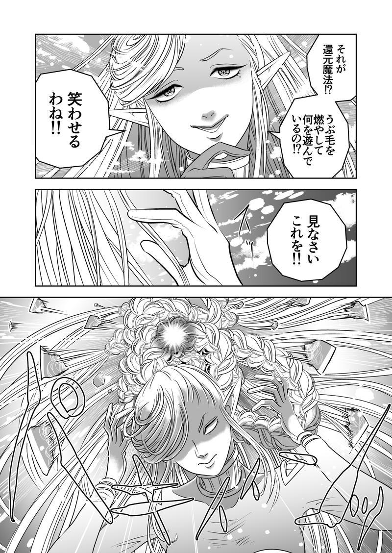 ヤサグレ魔女とグリザベッラと魔女の使い魔㉗