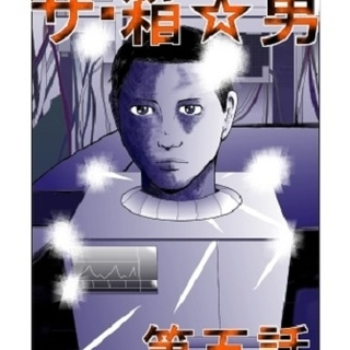 ザ・箱☆男 第五話 「ピッタンコできませんの!?」