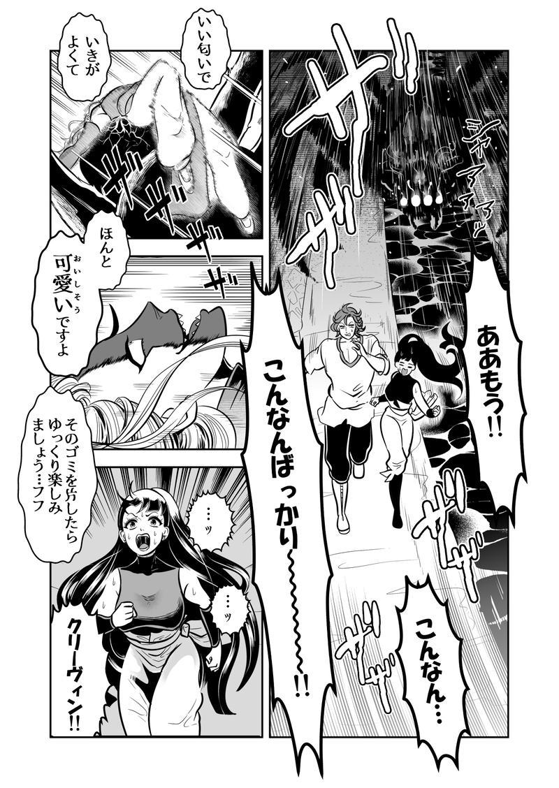 ヤサグレ魔女と第1王子と吸血鬼⑩