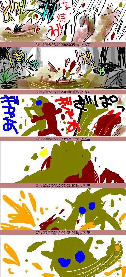 (安定のいつもの暴力行為)西魔界 in G×K