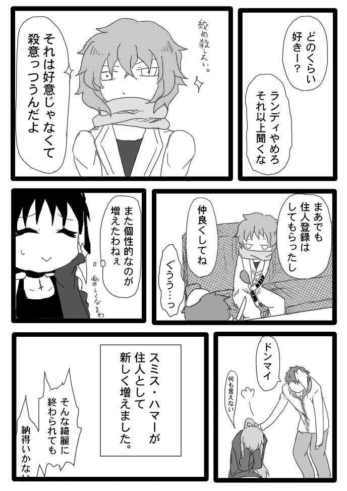 スミス編2