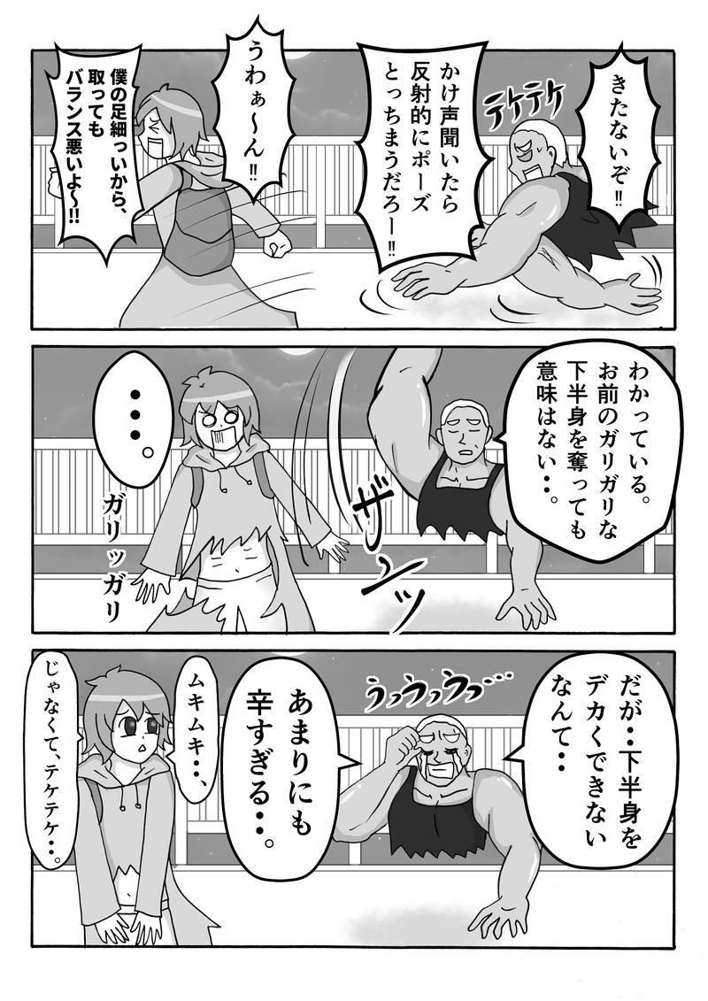 File22 テケテケ