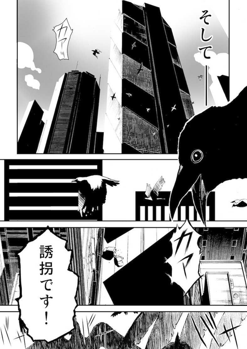第3話 影なる赤い盾 「フーファイター7] 第一回