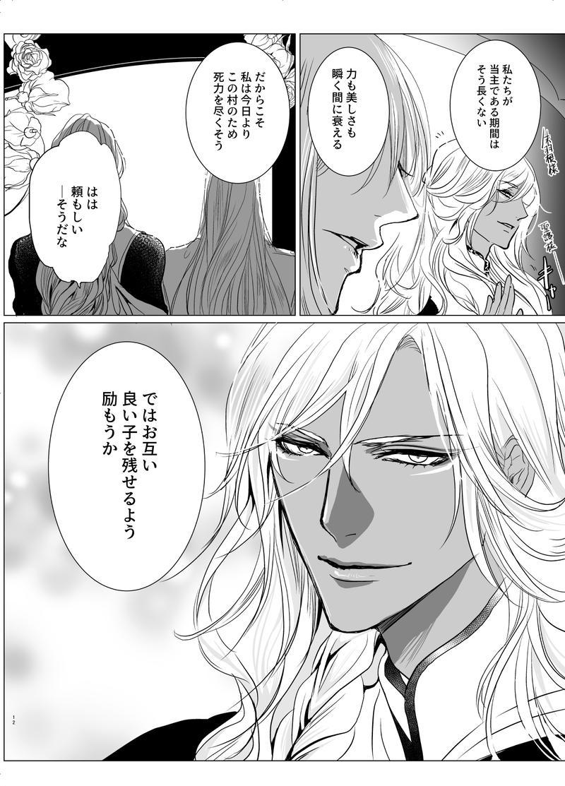 2 襲名菊之章 《無料版》