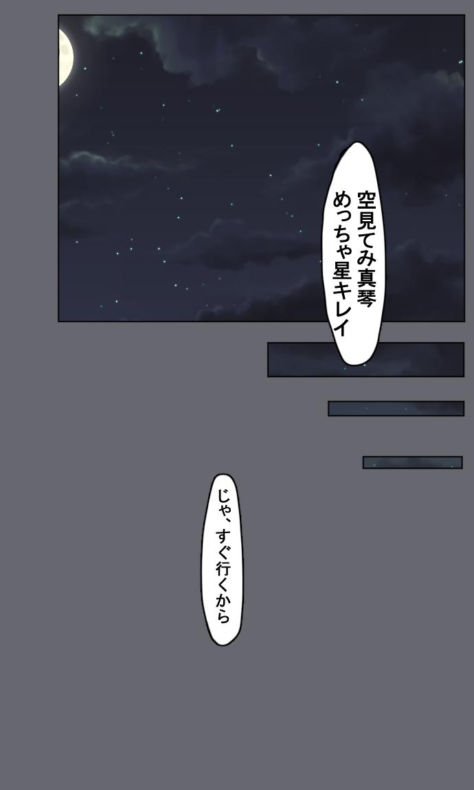 第14話 のべつ幕なし星月夜