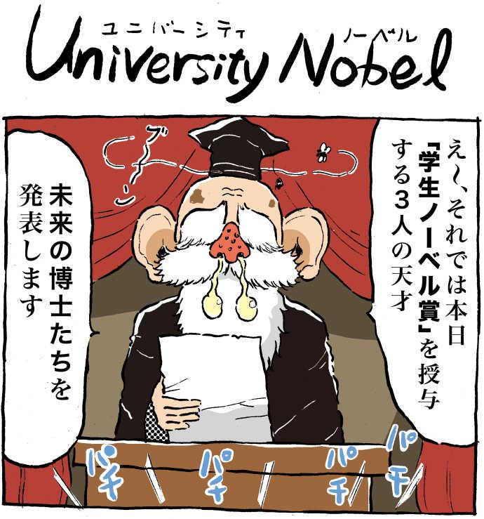 University Nobel(ユニバーシティ ノーベル)