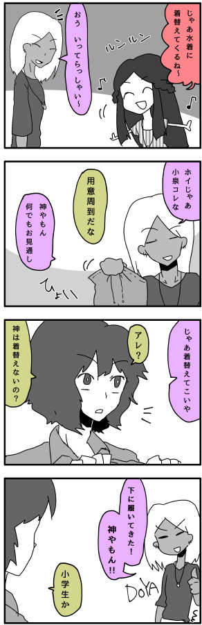 八月の章①